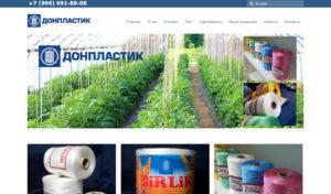 Создание сайта в Новочеркасске Донпластик