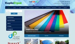Создание сайта для компании «КарбоСтрой» в г. Раменское