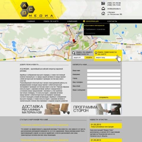Сайт-визитка в Москве + Яндекс.Карты