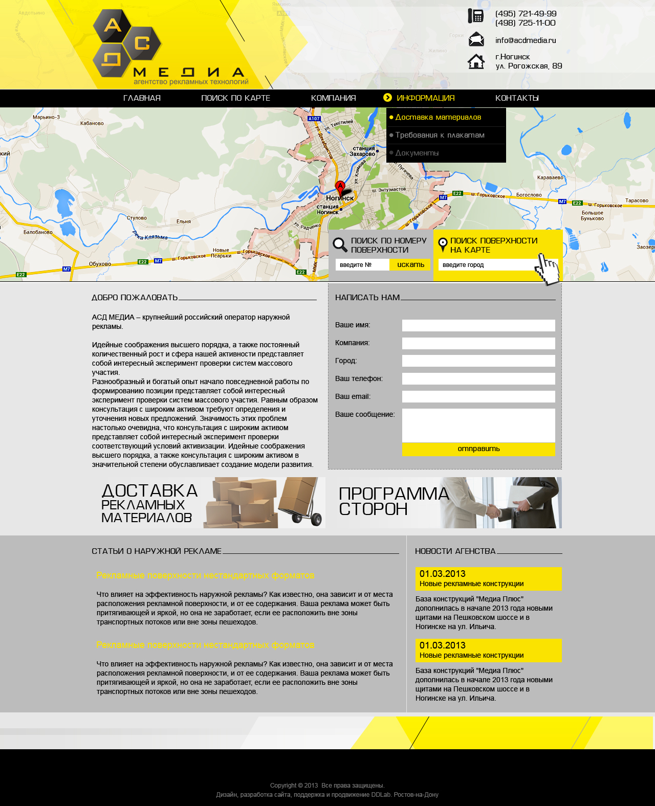 Яндекс карты на сайте-визитке