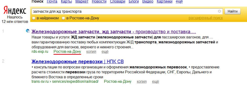 Продвижение и раскрутка по Ростовской области