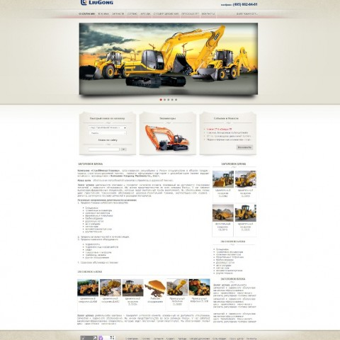 Создание сайта-каталога техники Люгонг Москва