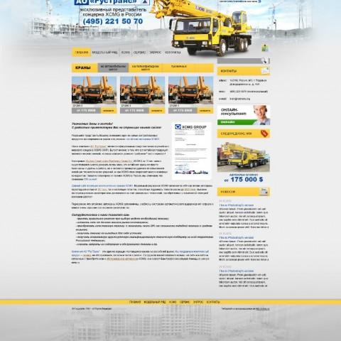 Создание сайта каталога автокранов XCMG и строительной техники г.Москва