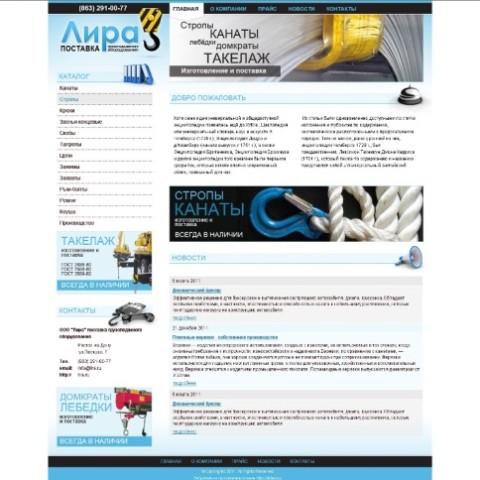Разработка сайта-каталога товаров компании Лира