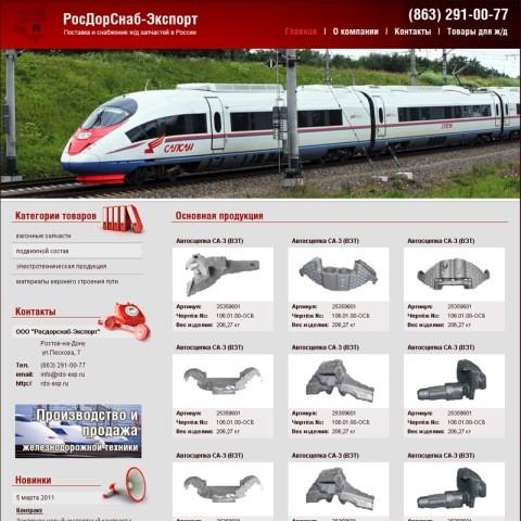 Разработка сайта-каталога товаров компании РосДорСнаб Экспорт