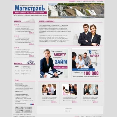 Сайт-визитка потребобщества Магистраль (Ростов)