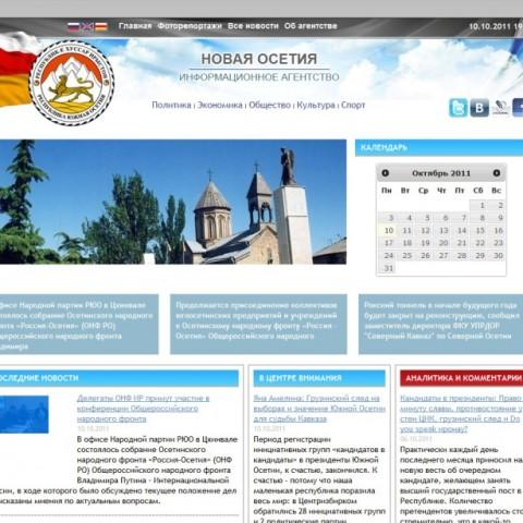 Новостной портал информационного агентства Новая Осетия