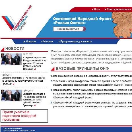 Сайт Осетинского Народного Фронта Россия-Осетия