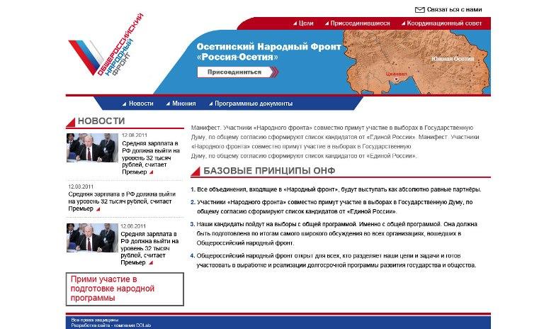 Сайт-визитка Северной Осетии новости
