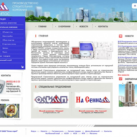 Сайт строительной компании Митос Строй (Новочеркасск)