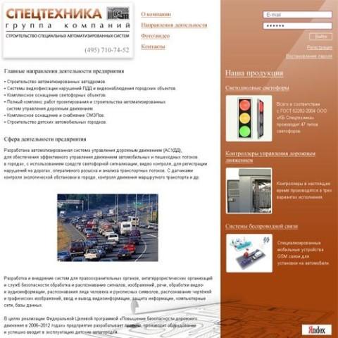 Промо-сайт группы компаний Спецтехника