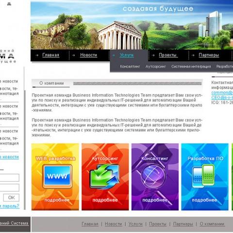 Сайт группы компаний ИТ-аутсорсинга СИСТЕМА (Ростов)