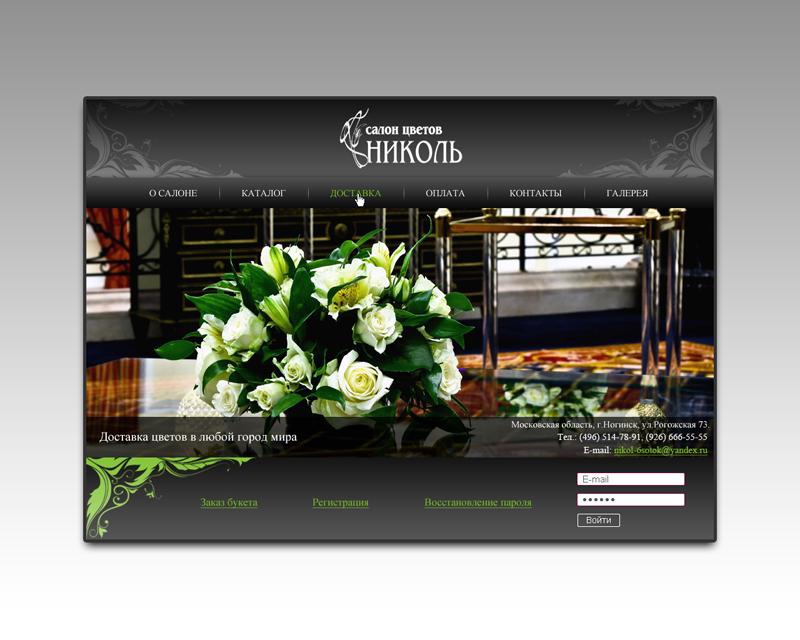 Флеш-заставка интернет-магазина цветов