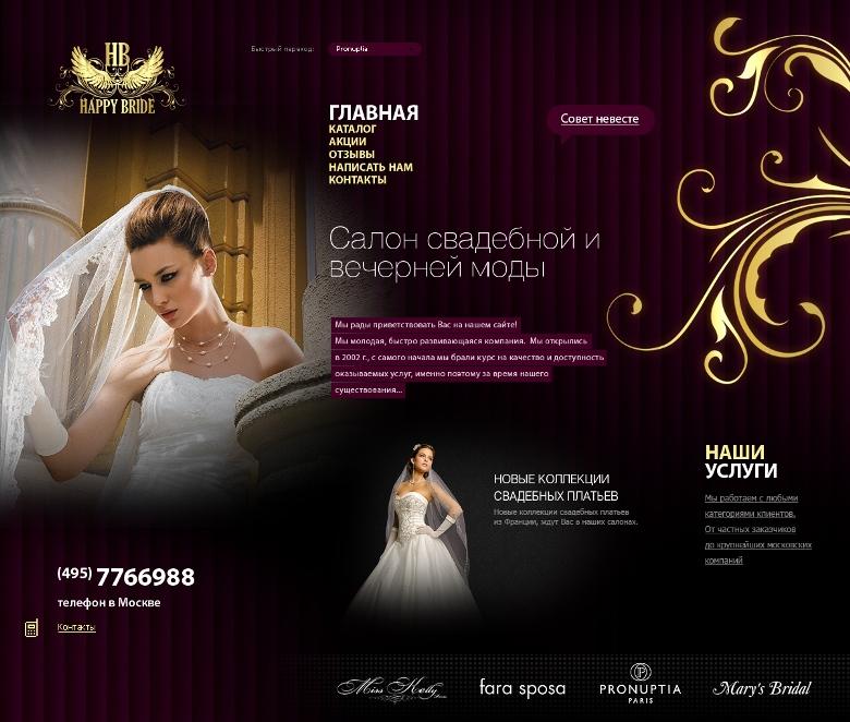 Создание сайта для свадебного московского салона