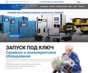Разработка и продвижение сайта Синтез-Дон, г. Новочеркасск