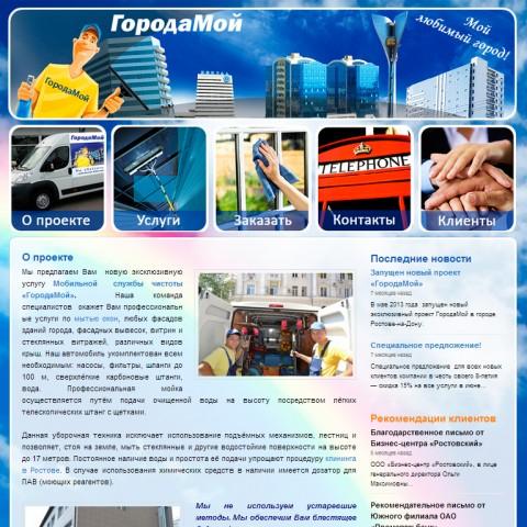"Сайт-визитка клининг-проекта ""ГородаМой"""