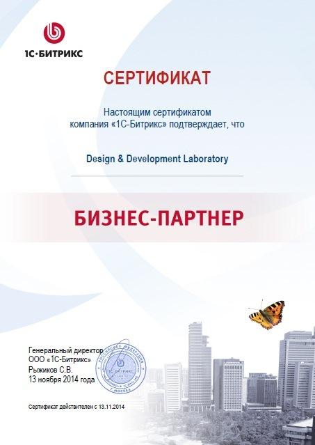 sertifikat_1CBitrix_partner