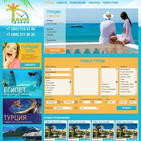 Туристический сайт для компании TravelTime, заказ и бронирование туров.