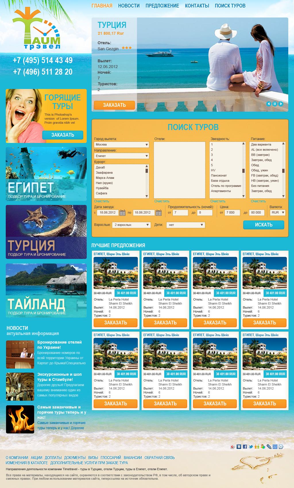Создание туристического сайта в Москве
