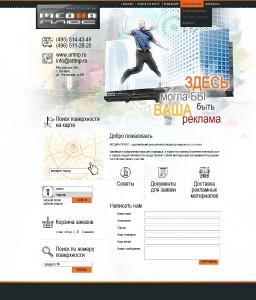 Создание сайта для Московской компании