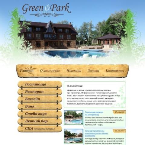 Разработка сайт-визитки развлекательного комплекса GreenPark