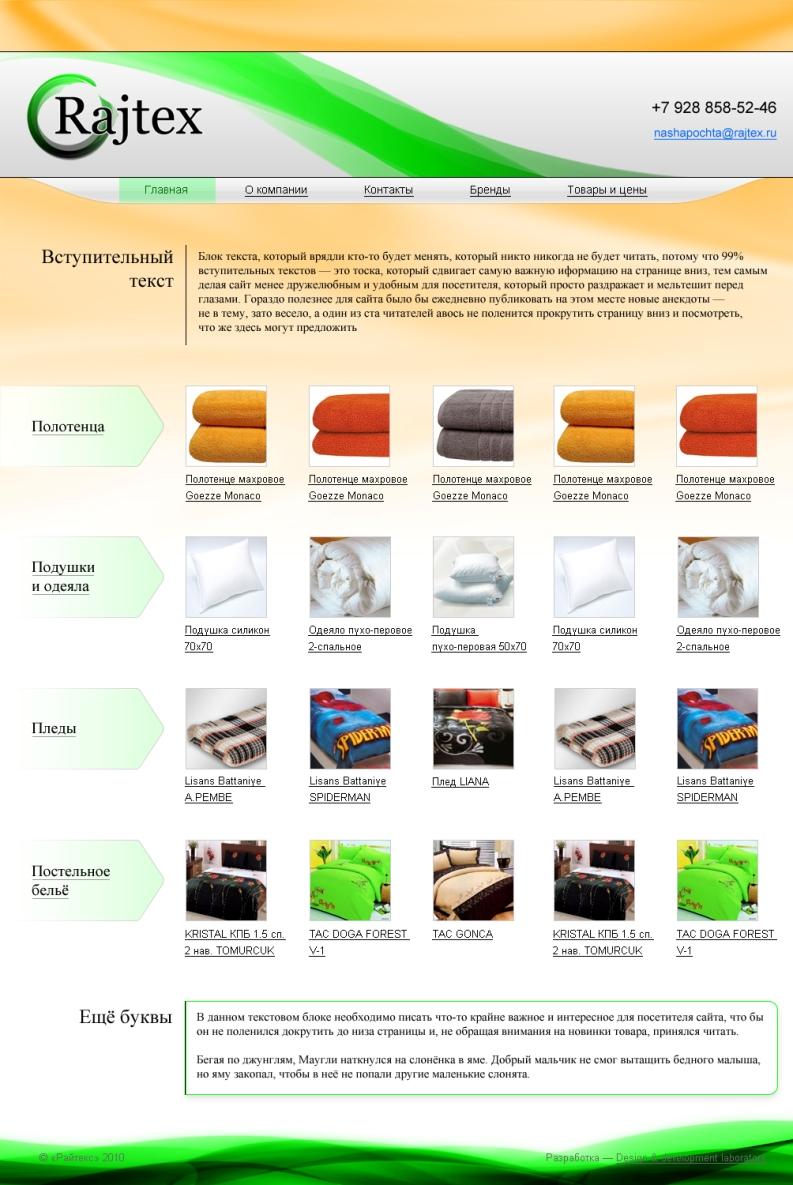 Разработка московского сайта каталога постельного белья