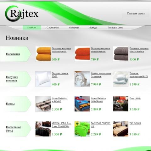 Создание сайта-визитки для фабрики тканей Райтекс (Москва)