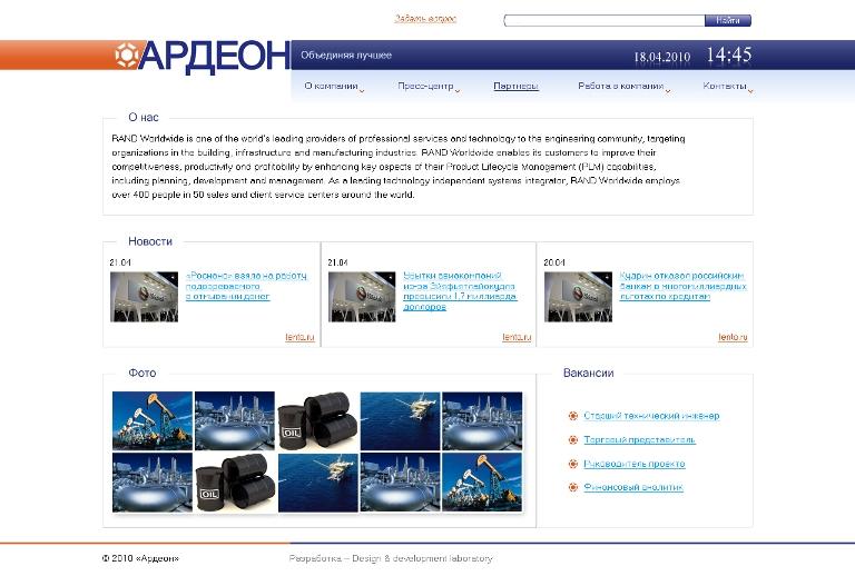 Создание сайта для холдинга АРДЕОН в Москве