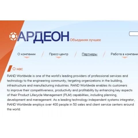 Создание корпоративного сайта группы компаний Ардеон (Башкирия)
