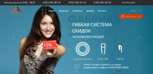 Создание лендинга для компании ООО «Атриум Лайт», Ростов