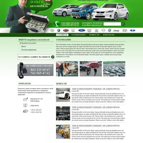 Разработка сайта и создание flash-анимации сайта компании Авто ЮФО
