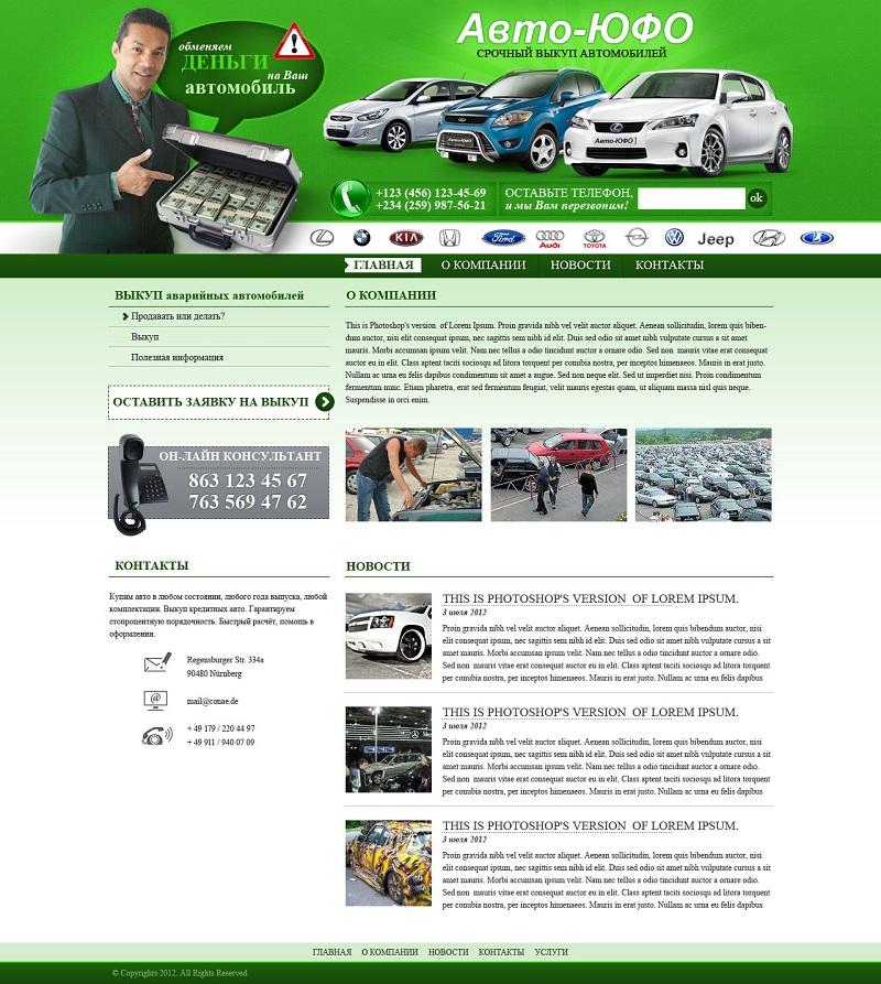 Создание сайта автовыкуп