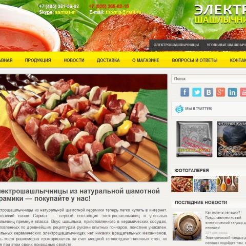 """Сайт-визитка компании """"Электрошашлычница"""" в Москве"""