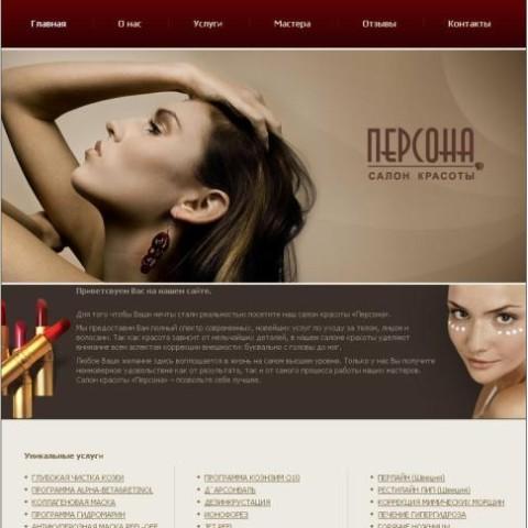 Разработка сайта салона красоты Персона