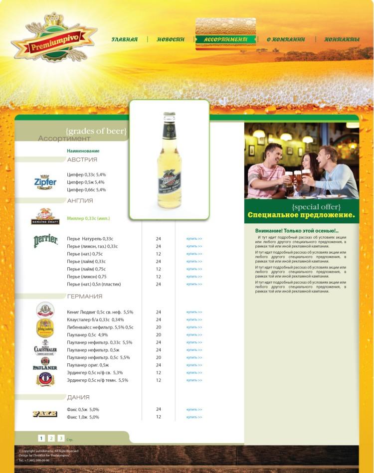 Сайт премиум пива в Москве