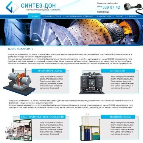 Создание фирменного сайта-визитки компании Синтез-Дон (Новочеркасск)