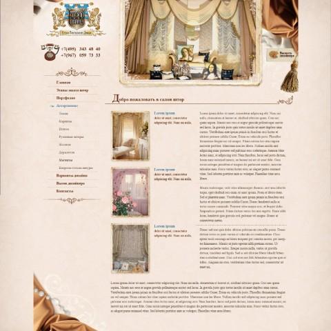 Создание сайта студии текстильного декора ЛеоДекор
