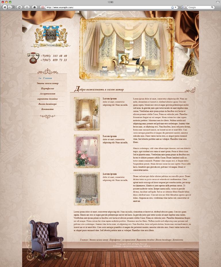 Студия декора - разработка веб-сайта