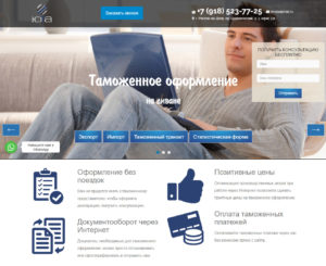 Разработка сайта компании ЮТА на готовом шаблоне