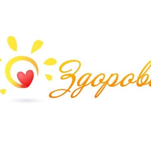 Создание логотипа для магазина ортопедических товаров Здорово
