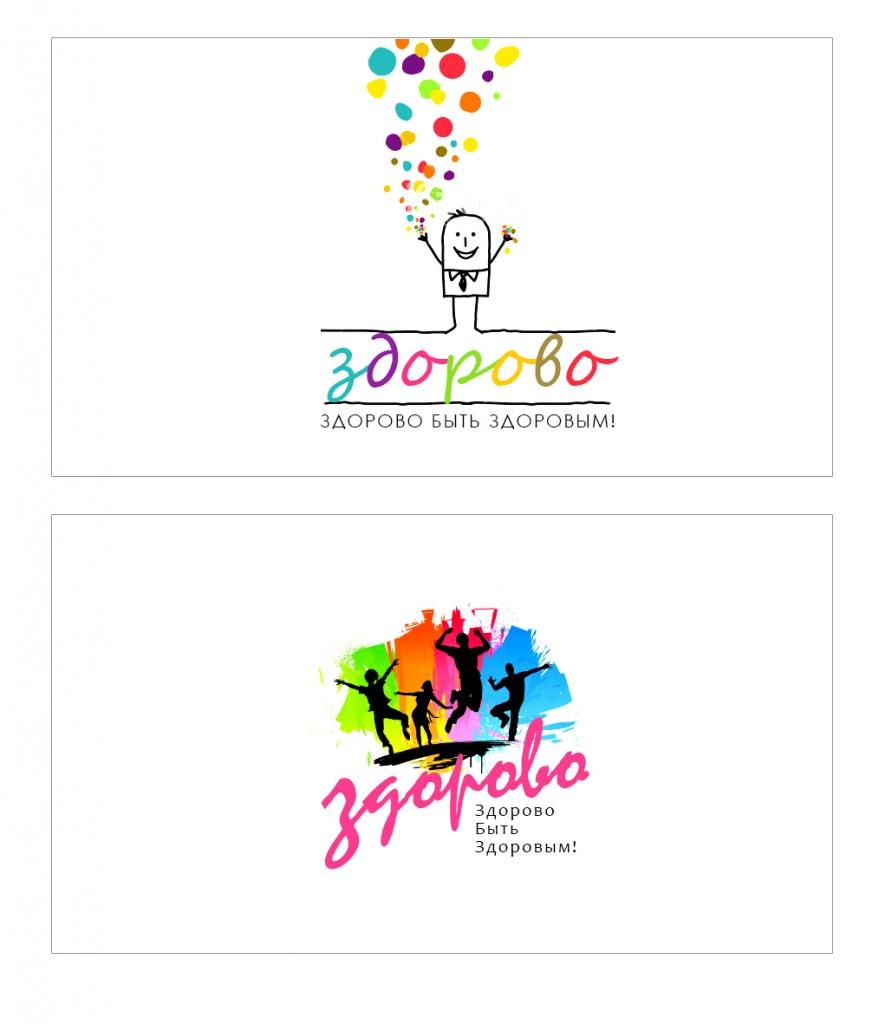 sozdanie_logotypa_kompanii_zdorovo_2
