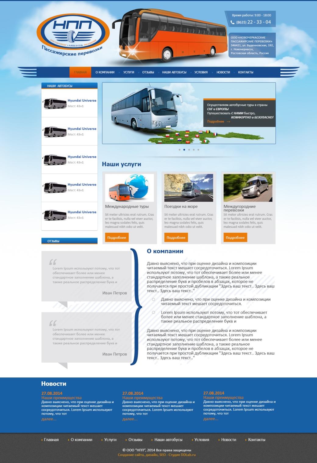 Создание сайта транспортной компании г. Новочеркасск, разработка сайта Ростов