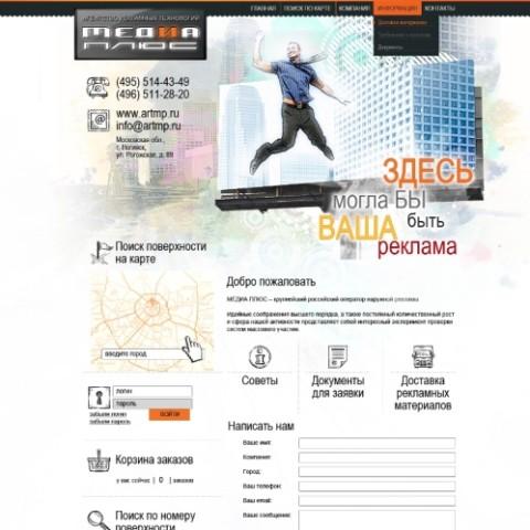 Создание и продвижение сайта в Москве Медиа Плюс