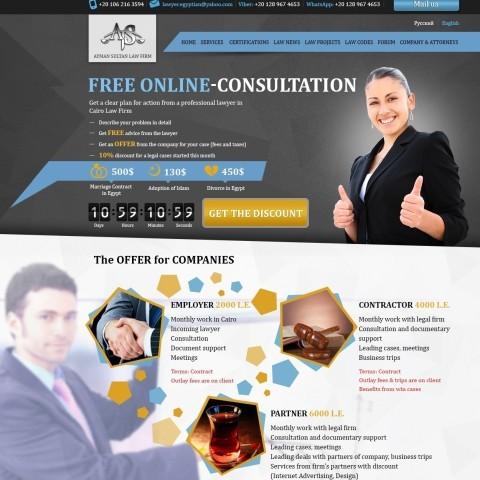 Создание мультиязычного сайта юридической компании в г. Каире
